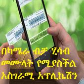 Ethio Telecom New Recharging App using Camera