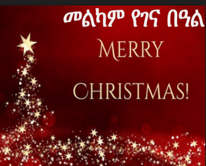 Ethiopian Merry Christmas Postcards 2011
