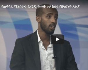 How to evaluate Dr. Abiy Ahmed one year leadership