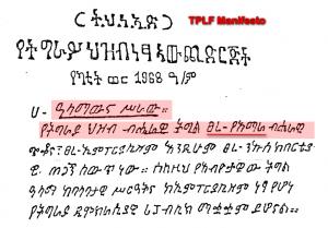 TPLF Manifesto 1968