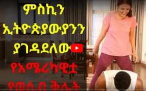 American Professor's Wife Cheating with Ethiopians