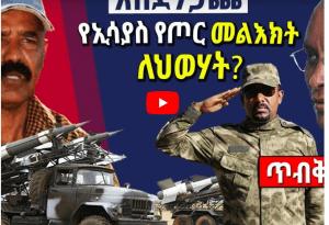 Eritrean Military Power Against Ethiopia
